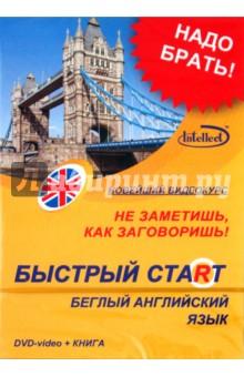 Быстрый старт. Беглый английский язык + Книга (DVD) красавица и чудовище dvd книга