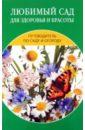 Ермакова Светлана Олеговна Любимый сад для здоровья и красоты цветы бузины в народной медицине