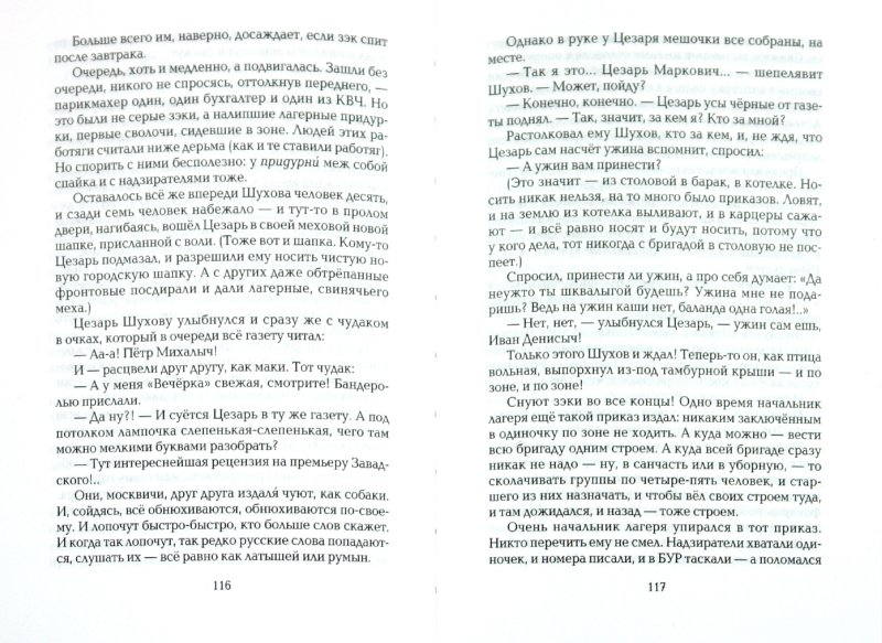 Иллюстрация 1 из 7 для Матренин двор - Александр Солженицын | Лабиринт - книги. Источник: Лабиринт
