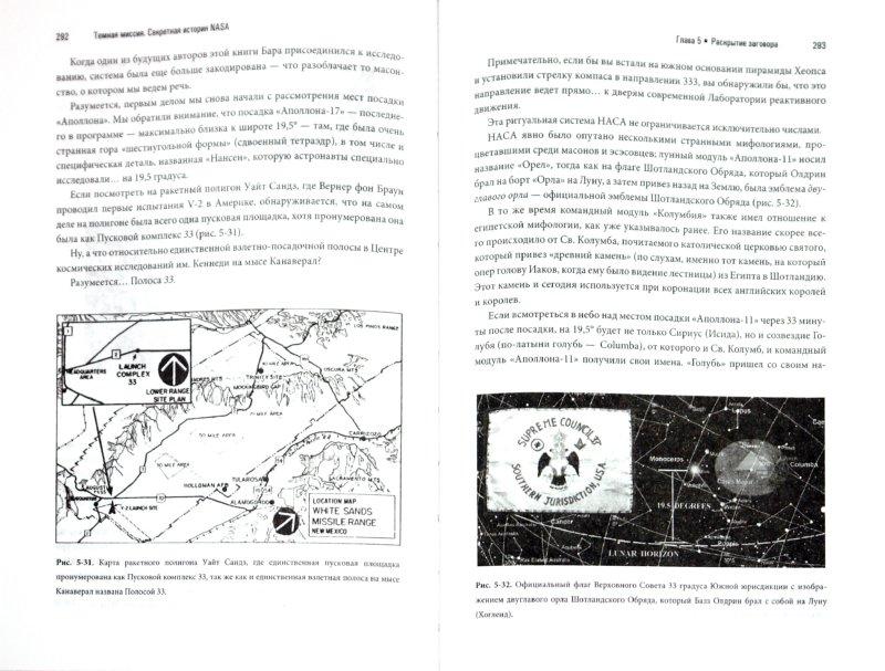 Иллюстрация 1 из 11 для Темная миссия. Секретная история NASA - Хогланд, Бара   Лабиринт - книги. Источник: Лабиринт