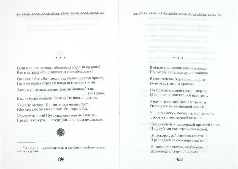 Иллюстрация 1 из 9 для Стихотворения в переводах Арсения Тарковского - Абу-ль-Аля Аль-Маарри | Лабиринт - книги. Источник: Лабиринт