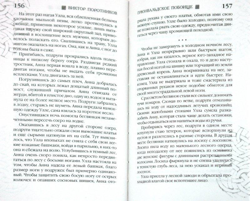 Иллюстрация 1 из 6 для Грюнвальдское побоище. Русские полки против крестоносцев - Виктор Поротников | Лабиринт - книги. Источник: Лабиринт