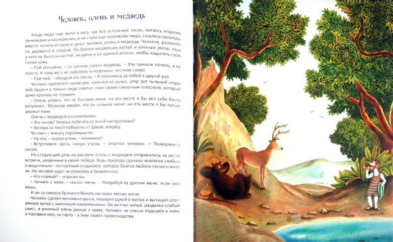 Иллюстрация 1 из 35 для Зоопарк историй - Родари, Теста | Лабиринт - книги. Источник: Лабиринт