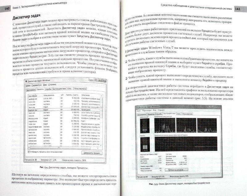 Иллюстрация 1 из 15 для Разгон и оптимизация компьютера на 100% (+CD) - Юрий Зозуля | Лабиринт - книги. Источник: Лабиринт