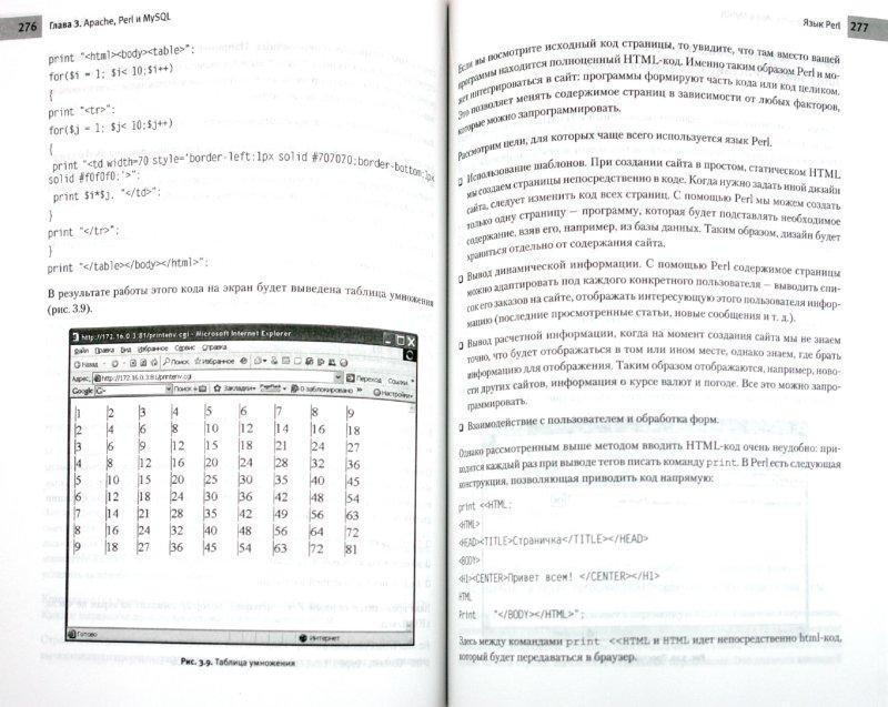 Иллюстрация 1 из 15 для Веб-мастеринг на 100 %: HTML, CSS, JavaScript, PHP, CMS, AJAX, раскрутка - Петр Ташков | Лабиринт - книги. Источник: Лабиринт