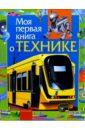 Гальперштейн Леонид Моя первая книга о технике евгений петрович ищенко в мире животных преступно загадочном