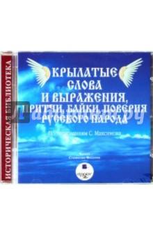 Крылатые слова и выражения, притчи, байки, поверия русского народа (CDmp3)