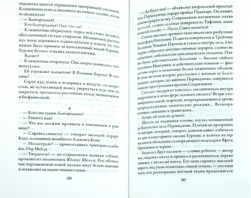 Иллюстрация 1 из 5 для Рождение Юпитера - Максим Хорсун   Лабиринт - книги. Источник: Лабиринт