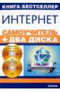 Самоучитель Интернет (+2CD),