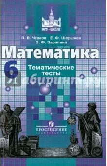 Математика. 6 класс. Тематические тесты. Учебное пособие математика учебное пособие