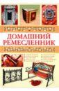 Федоров Петр Михайлович Домашний ремесленник