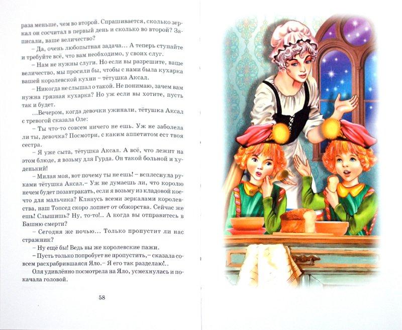 Иллюстрация 1 из 9 для Королевство кривых зеркал - Губарев, Губарев | Лабиринт - книги. Источник: Лабиринт