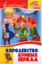 Губарев В.К., Виталий Георгиевич Королевство кривых зеркал