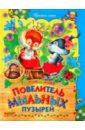 Комзалова Т., Татьяна Александровна Повелитель мыльных пузырей
