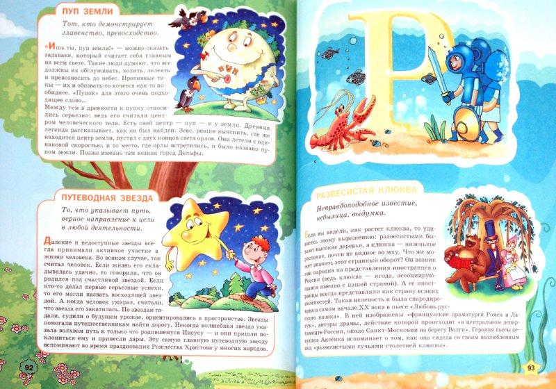 Иллюстрация 1 из 27 для Детский фразеологический словарь в картинках - Сергей Волков | Лабиринт - книги. Источник: Лабиринт