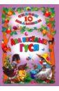 10 сказок малышам. Два веселых гуся проф пресс сборник 10 сказок малышам два веселых гуся