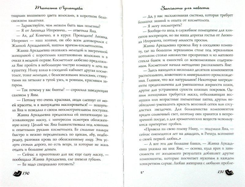Иллюстрация 1 из 10 для Запчасти для невесты - Татьяна Луганцева | Лабиринт - книги. Источник: Лабиринт