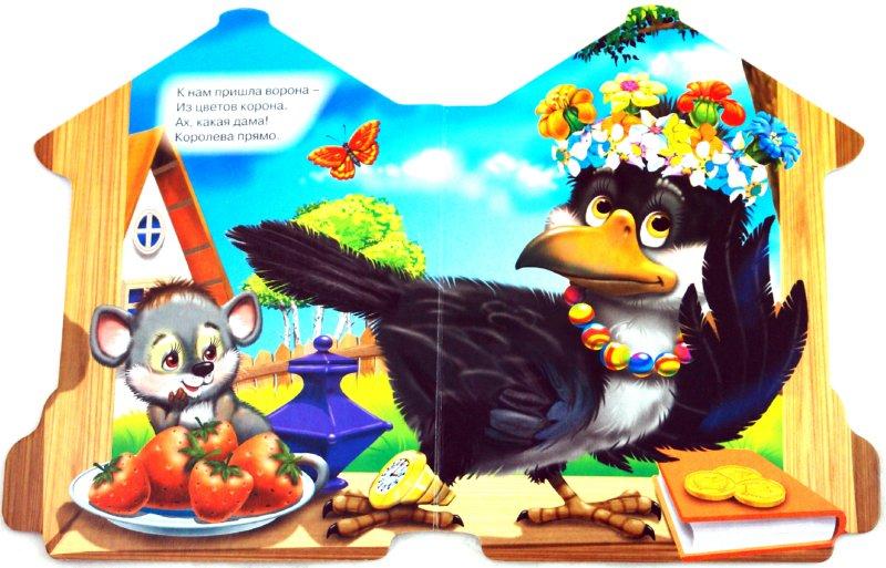 Иллюстрация 1 из 6 для Карусель. Стихи на ночь малышам - Владимир Степанов   Лабиринт - книги. Источник: Лабиринт
