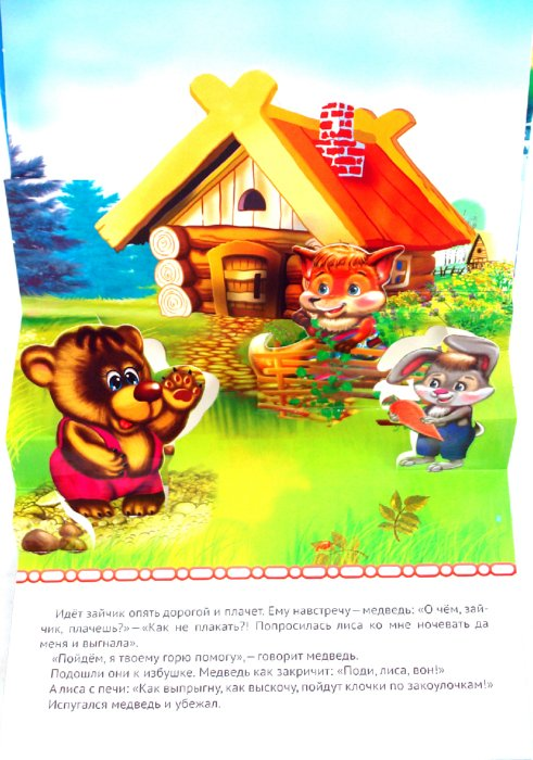 Иллюстрация 1 из 9 для Книга-панорамка: Заюшкина избушка | Лабиринт - книги. Источник: Лабиринт