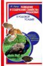 Харчук Юрий Иванович Разведение и содержание семейства фазановых