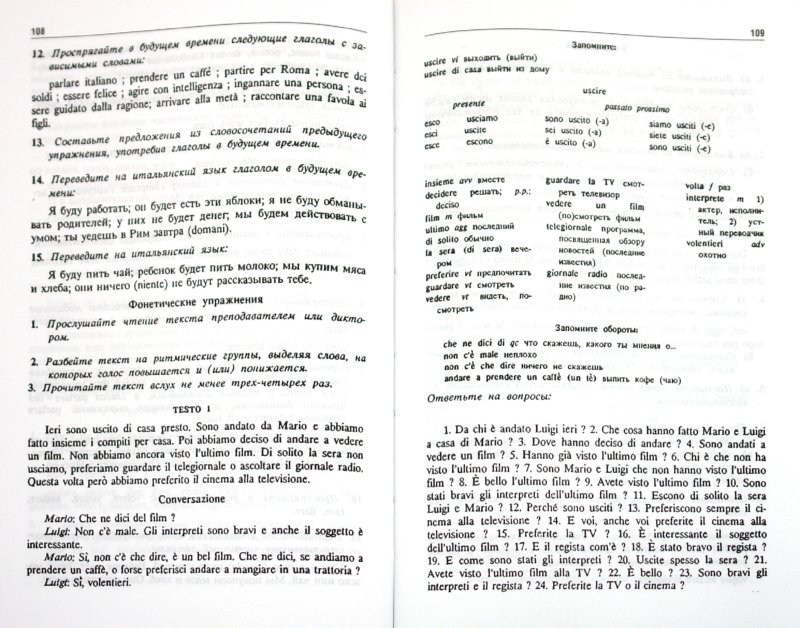 Учебник для изучения итальянского языка