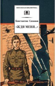 Симонов Константин Михайлович »