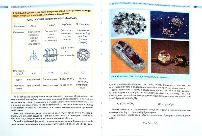 Иллюстрация 1 из 7 для Химия. Мир веществ. 9 класс. Учебник - Савинкина, Логинова   Лабиринт - книги. Источник: Лабиринт