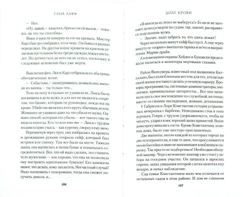 Иллюстрация 1 из 6 для Долг крови - Таня Хафф   Лабиринт - книги. Источник: Лабиринт