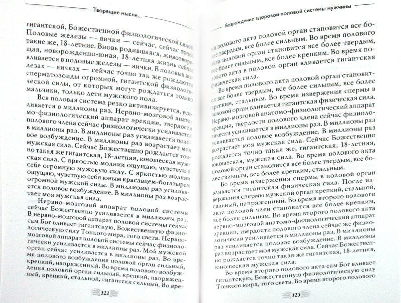 Иллюстрация 1 из 7 для Быстрое восстановление здоровья мужчины - Георгий Сытин | Лабиринт - книги. Источник: Лабиринт