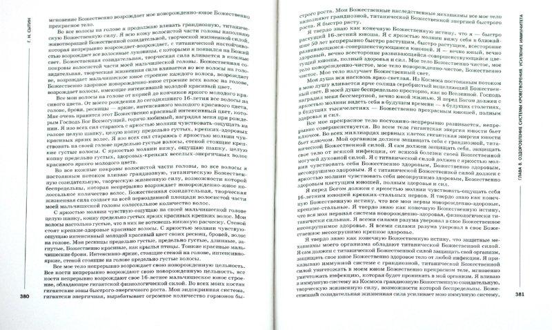 Иллюстрация 1 из 16 для Энциклопедия исцеляющих омолаживающих настроев для всей семьи - Георгий Сытин | Лабиринт - книги. Источник: Лабиринт