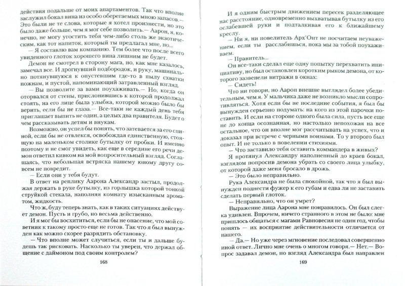 Иллюстрация 1 из 6 для Прогулка в бездну - Наталья Бульба   Лабиринт - книги. Источник: Лабиринт