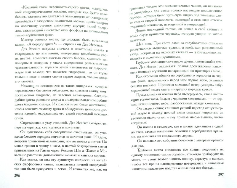 Иллюстрация 1 из 11 для Собрание сочинений в 3-х томах - Жорис Гюисманс | Лабиринт - книги. Источник: Лабиринт