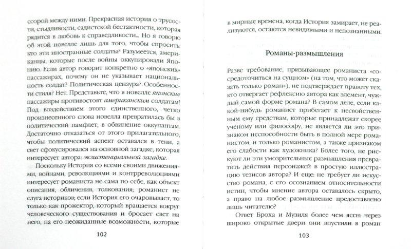 Иллюстрация 1 из 18 для Занавес - Милан Кундера | Лабиринт - книги. Источник: Лабиринт
