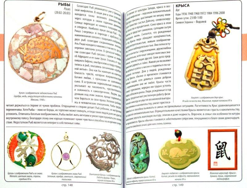 Иллюстрация 1 из 9 для Талисманы и амулеты - Сергей Афонькин | Лабиринт - книги. Источник: Лабиринт