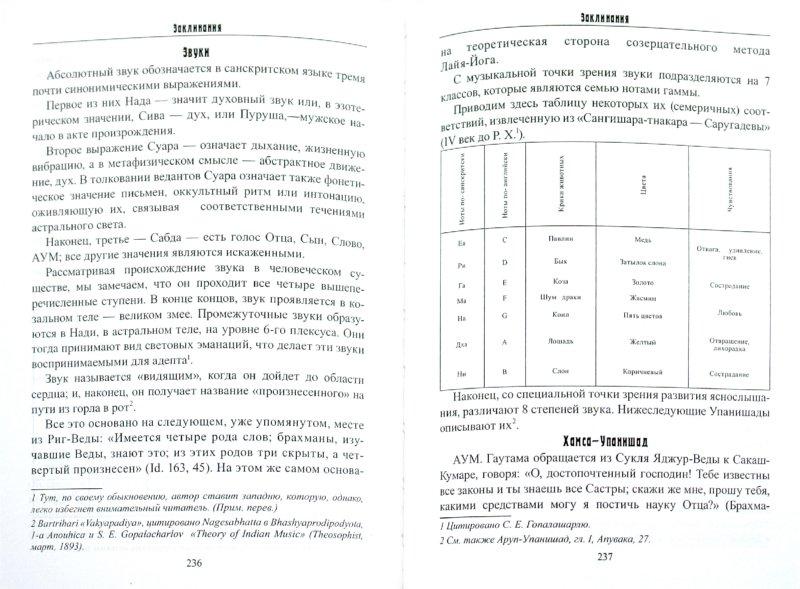 Иллюстрация 1 из 6 для Магические зеркала. Заклинания. Магические растения - Поль Седир | Лабиринт - книги. Источник: Лабиринт