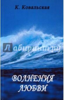 Ковальская Кира Владимировна » Волнения любви