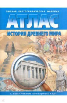 Атлас с комплектом контурных карт. 5 класс. История Древнего мира