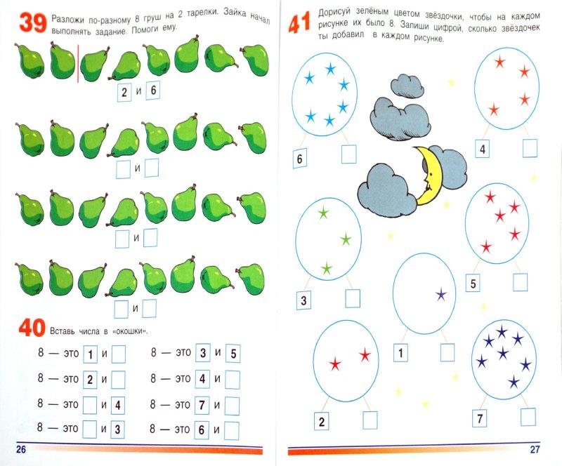 Иллюстрация 1 из 11 для Готовимся к школе. Тетрадь по математике №2 - Истомина, Муртазина | Лабиринт - книги. Источник: Лабиринт