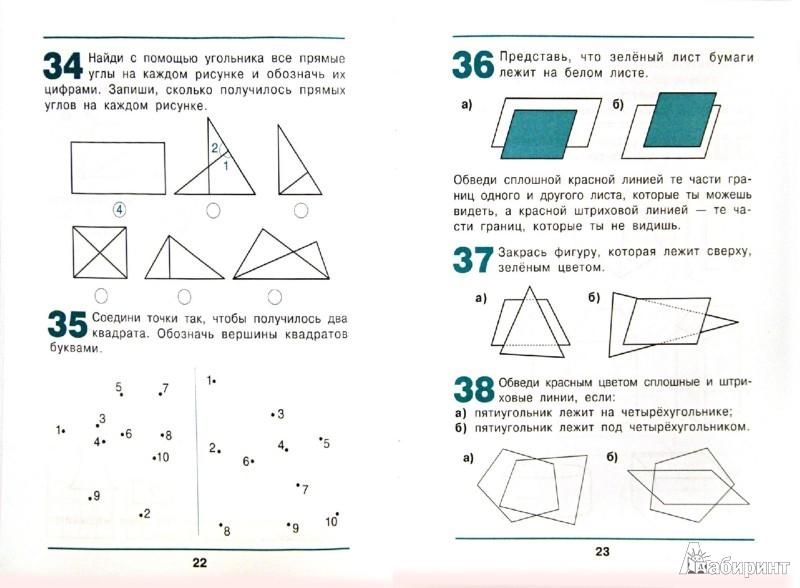 Иллюстрация 1 из 23 для Математика. 2 класс. Наглядная геометрия. Тетрадь. ФГОС - Наталия Истомина | Лабиринт - книги. Источник: Лабиринт