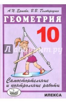 Книга Геометрия класс Самостоятельные и контрольные работы  Геометрия 10 класс Самостоятельные и контрольные работы