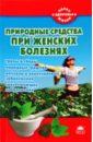 Краснова Мария Ивановна Природные средства при женских болезнях
