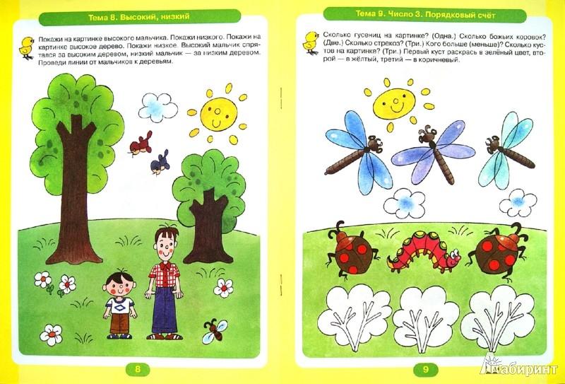Иллюстрация 1 из 5 для Математика для самых маленьких. Рабочая тетрадь для детей 3-4 лет - Константин Шевелев | Лабиринт - книги. Источник: Лабиринт