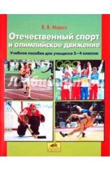 Отечественный спорт и олимпийское движение. Для учащихся 2-4 классов
