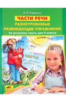Части речи: Разноуровневые развивающие упражнения по русскому языку для 4 класса