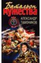 Скачать Тамоников Батальон мужества Эксмо Начало первой Чеченской военной Бесплатно