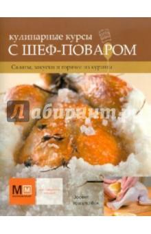 Кулинарные курсы с шеф-поваром. Салаты, закуски и горячее из курицы