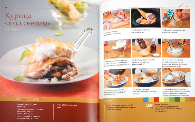 Иллюстрация 1 из 15 для Кулинарные курсы с шеф-поваром. Салаты, закуски и горячее из курицы | Лабиринт - книги. Источник: Лабиринт