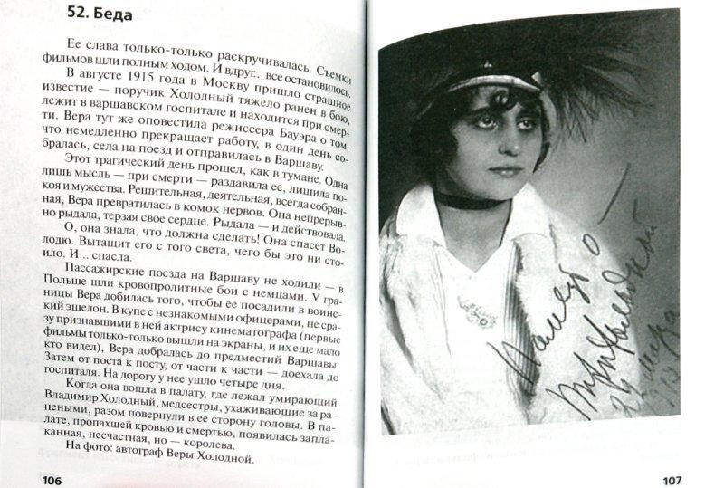 Иллюстрация 1 из 5 для Вера Холодная: «Королева экрана» - Николай Надеждин   Лабиринт - книги. Источник: Лабиринт