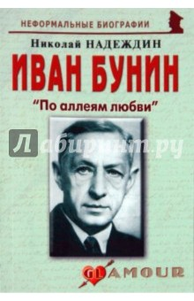 Иван Бунин. По аллеям любви бунин иван грехи любви цифровая версия