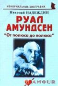 Руал Амундсен. «От полюса до полюса»